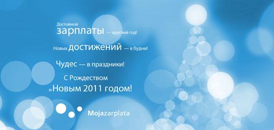 Новогодняя открытка 2011